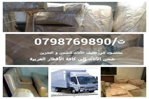 شركة( الثقة) لخدمات نقل الأثاث في جميع المحافظات الأردن