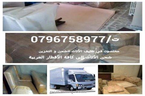 الجزيرة لخدمات نقل الأثاث المنزلي في عمان وخارج عمان