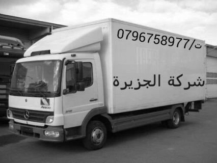 جزيرة لخدمات نقل الأثاث المنزلي للأستفسار ت/0798769890