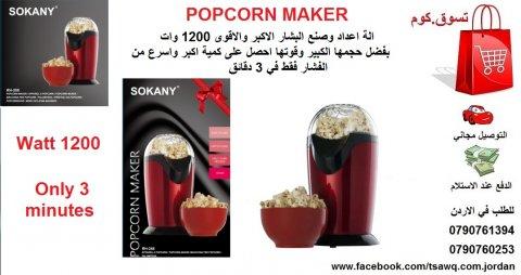 جهاز اعداد الفشار في 3 دقائق حجم اكبر قوة اسرع  popcorn maker