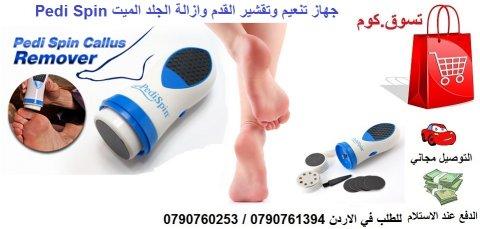 جهاز تنعيم وتقشير القدم وازالة الجلد الميت Pedi Spin Removes