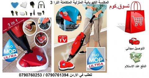 الممسحةالبخاريةالترا x3 للتنظيف H20 mop