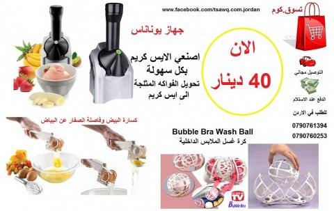 الان احصل على 3 منتجات بسعر 40 دينار .