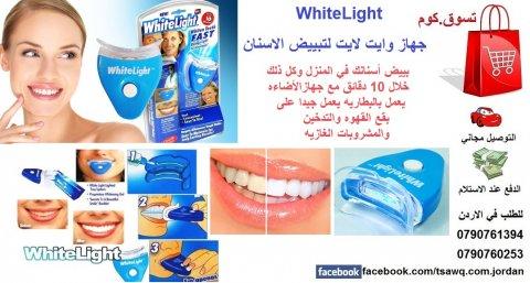 جهاز وايت لايت لتبييض الاسنان خلال 10 - WhiteLight