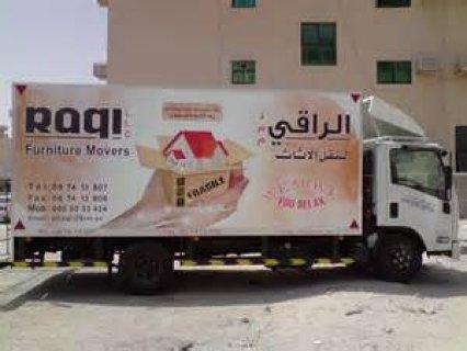 شركة الخدمه المثالية لخدمات نقل وترحيل اثاث