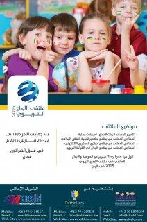 ملتقى الإبداع التربوي 22-25 مارس 2015م