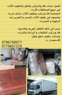 شركة الياسمين لخدمات نقل الأثاث المنزلي في عمان وخ