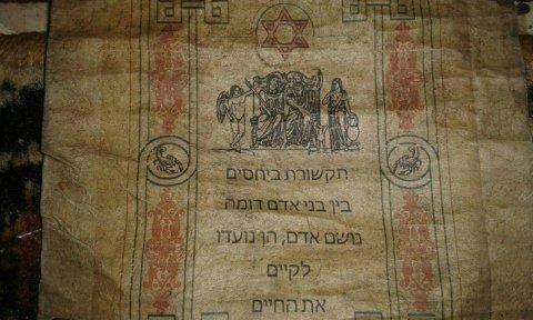 مخطوطات يهوديه