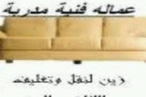 مؤسسة الجزيرة اختصاصنا فك وتغليف ونقل وتركيب الاثاث