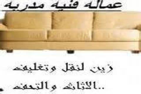 مؤسسة الجزيرة اختصاصنا فك وتركيب وتغليف الأثاث
