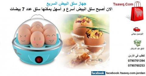 جهاز سلق البيض بالبخار Egg Steaming Device