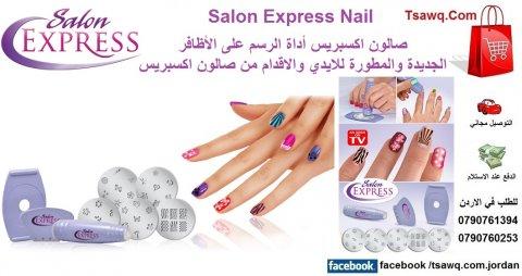 أداة الرسم على الأظافر Salon Express Nail