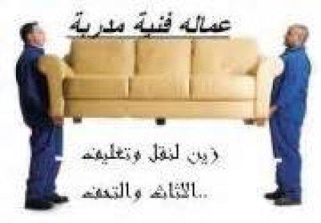 ترحيل الاثاث المنزلي والاثاث المكتبى مع فك وتغليف:ونقل وتركيب ال