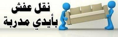 القدس لخدمات نقل الأثاث فك وتركيب وتغليف الأثاث