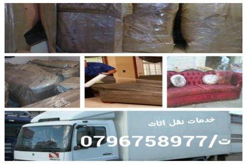 شركة الجزيرة لخدمات نقل الأثاث المنزلي :0796758977