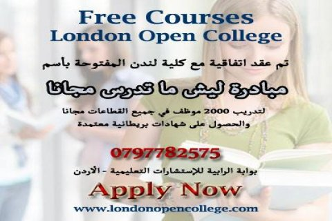 للدراسة بالمجان في جامعة لندن المفتوحة