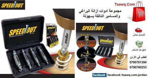 ادوات فك البراغي والمسامير التالفة بسهولة Speed Out