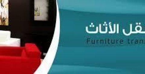 شركة انوار عمان لخدمات نقل اثاث منزلي ت/0798024748