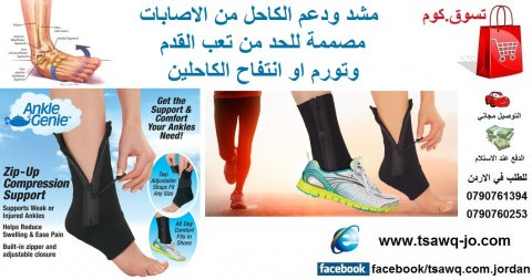 لتنشيط قدمك والكاحل مصممة للحد من تعب القدم وتخفيف الالتهاب مشد