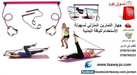 جهاز التمارين المنزلي لسهولة الاستخدام للياقة البدنية