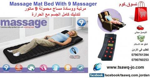 مرتبة ووسادة لتدليك كامل الجسم مع الحرارة محمولة 9 ماتور