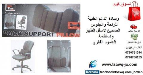 وسادة الدعم الطبية للراحة والجلوس الصحيح لاسفل الظهر واستقامة ال