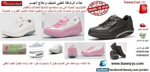 حذاء التنحيف وزيادة الطول بيرفكت ستيبس Shoes slimming perfect st
