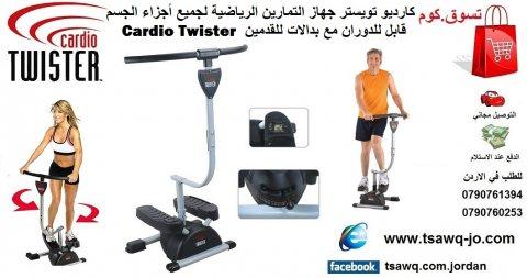 كارديو تويستر جهاز تمارين رياضية لجميع أجزاء الجسم قابل للدوران