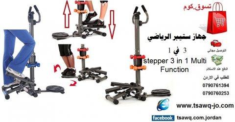 جهاز ستيبر الرياضي متعدد الوظائف  3 في 1 stepper 3 in 1 Multi Fu