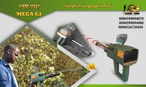 جهاز كشف الذهب والذهب الخام والفضة ميغا جي 3 Mega G3