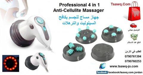 مكافحة وتكسير الدهون و  السيلوليت و شد ترهلات الجسم anti  cellul