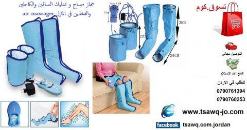 جهاز مساج و تدليك الساقين والكاحلين والفخذين في المنزل air massa