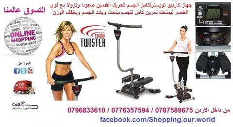 جهاز تنحيف وتحريك كامل الجسم كارديو تويستر Cardio Twister