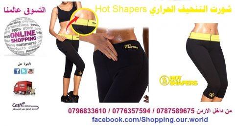 تخلصي من وزنك المترهل مع هوت شوبيرز Hot Shapers