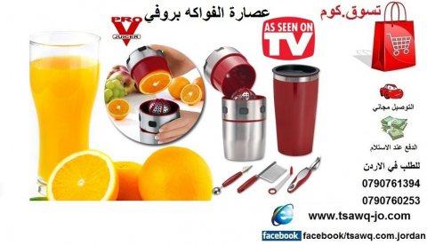 عصارة الفواكه بروفي مع مجموعة أدوات تزيين الفواكه و الخضروات PRO