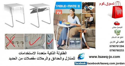 الطاولة الذكية الافضل للمنزل والحدائق لجميع افراد الاسرة Table M