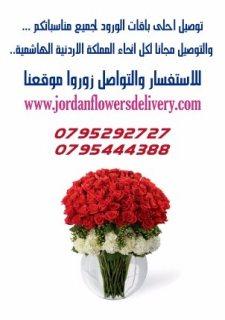 توصيل احلى باقات الورود لجميع مناسبتكم