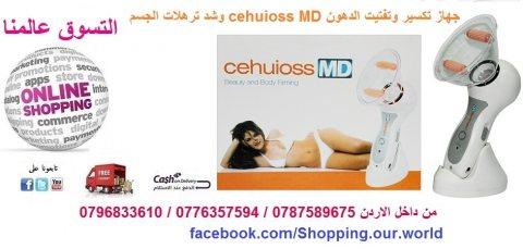 Celluless MD جهاز تفتيت وتكسير الدهون و تنحيف الجسم