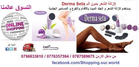 ديرما سيتا جهاز ازالة الشعر و الجلد الميت والعناية بالبشرة derma