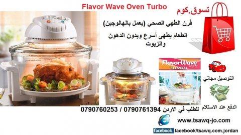 وعاء و طنجرة فرن الطهي الهوائي الصحي فلايفر وايف بدون دهون Oven