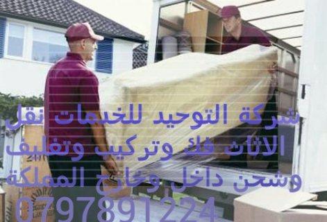 شركة التوحيد 0797891224=×