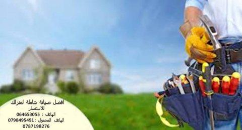 اعمال الصيانة الشاملة لمنزلك