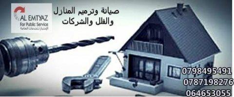ترميم و صيانة المنازل و الشركات