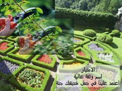 بناء المزارع و الحدائق و استصلاح الاراضي