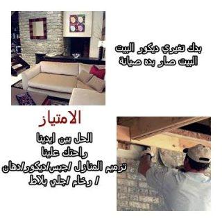 اعمال الديكور والدهان وترميم المنازل
