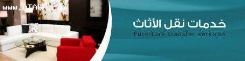 شركة انوار عمان لخدمات نقل اثاث منزلي ت0798273679