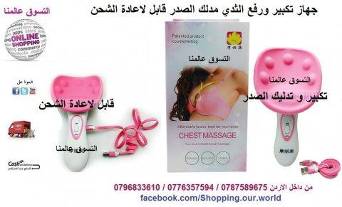 جهاز تكبير ورفع الثدي مدلك الصدر قابل لاعادة الشحن Breast chest