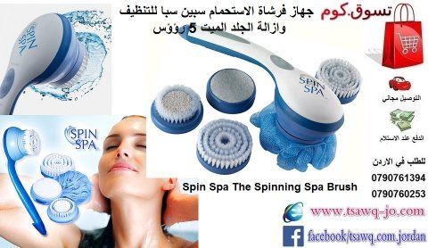 جهاز فرشاة الاستحمام العجيبه تنظيف الجسم و ازالة الجلد الميت 5 م