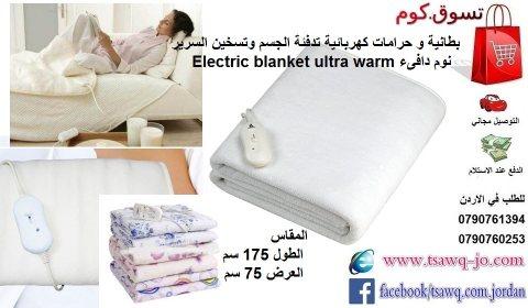 بطانية و حرامات كهربائية تدفئة الجسم وتسخين السرير نوم دافىء Ele