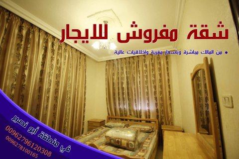 شقة مفروشة في عمان غرفتين نوم مكيفة ومدفئة فقط بـ 249د